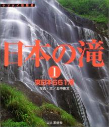 北中 康文: 日本の滝〈1〉東日本661滝