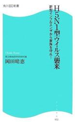 岡田 晴恵: H5N1型ウイルス襲来―新型インフルエンザから家族を守れ! (角川SSC新書 12)