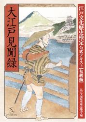 : 大江戸見聞録 (江戸文化歴史検定公式テキスト (初級編))