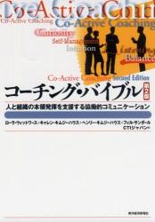 ローラ・ウィットワース: コーチング・バイブル 第2版―人と組織の本領発揮を支援する協働的コミュニケーション (BEST SOLUTION)