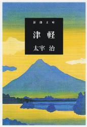 太宰 治: 津軽