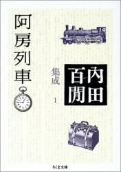 内田 百けん: 阿房列車―内田百けん集成〈1〉