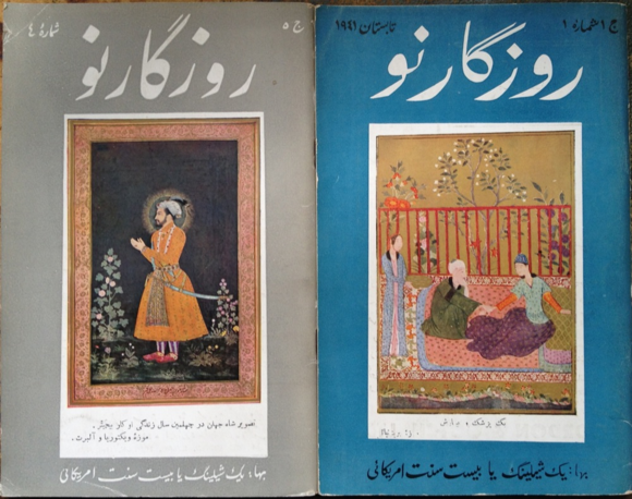 The first and last issues of Rūzgār-i naw dated summer 1941 and spring 1946