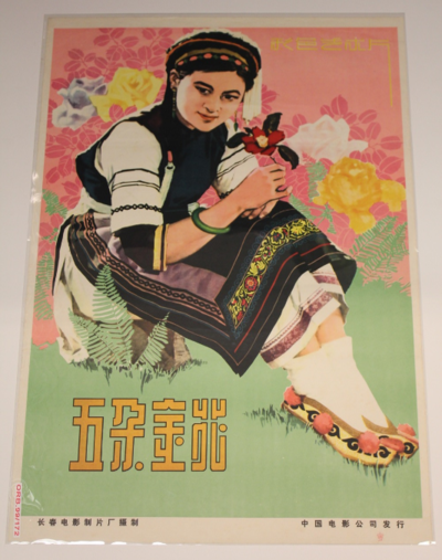 "Poster for the 1959 film Wu duo jin hua (五朵金花) (""Five Golden Flowers"") produced by the Changchun Film Studio (Dian ying zhi pian chang she zhi, 长春电影制片厂摄制). Poster published by the China Film Corporation (Zhongguo dian ying gong si fa xing, 中国电影公司发行). (British Library ORB.99/172)."