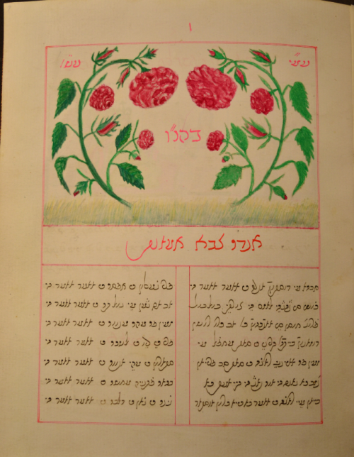 1 Judaeo Urdu Opening Pages