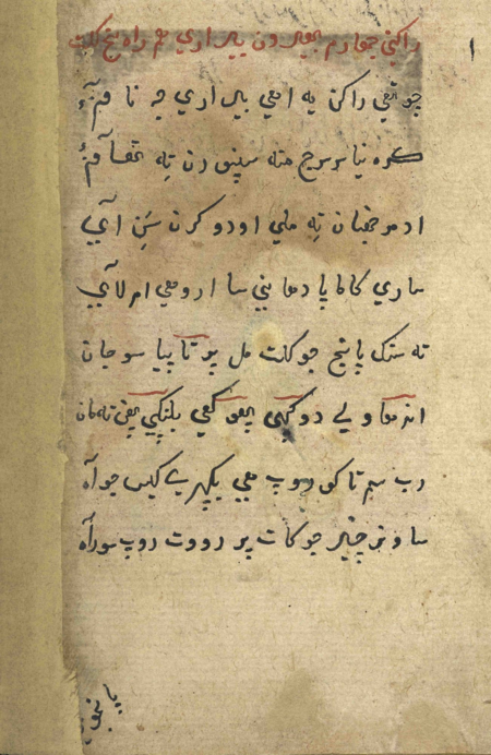 Bangālī, reverse folio. The text describes the fourth rāginī of Rag Bhairav, Ragini Bairari (British Library Or. 12857, f. 76v)