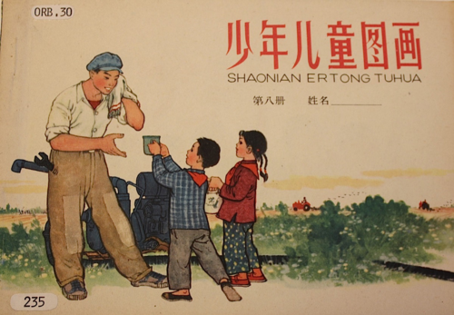 "Cover and page from Shao nian er tong tu hua, 少年儿童图画 ""Children's drawings"", published by Zhongguo shao nian er tong chu ban she 中国少年兒童出版社, 1964. The British Library copy includes a previous child owner's drawings (lower right)! (British Library ORB. 30/235)"