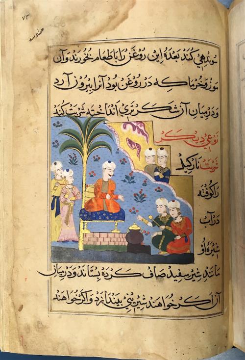 IO Islamic 149_f66r