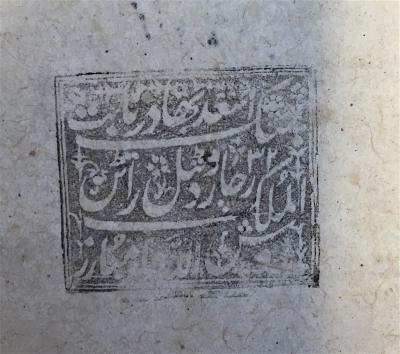 Seal of Richard Whytell Rotton dated in the 32nd regnal year of Shah ʻAlam II (1790-91): Rawshan al-Dawlah Mubāriz al-Mulk Richārd Viṭal Rāṭin Asʻad Bahādur Sābit Jang, [year] 32. The seal is accompanied by Rotton's signature: ʻR.W. Rotton 14 April 1791' (BL Egerton 1016, f.3v)