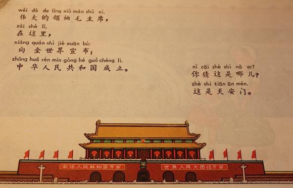 "Page from Chang yi chang Beijing, 唱一唱北京, ""Sing sing Beijing"", published by Zhongguo shao nian er tong chu ban she 中国少年兒童出版社, 1962 (British Library ORB. 30/235)"