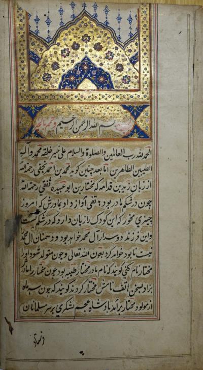 BL IO Islamic 3716_f1v