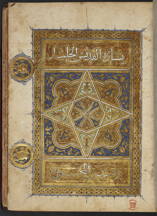 Opening to the Gospel of St. Mark. Palestine, 1336 (BL Add.MS.11856, f. 59r)