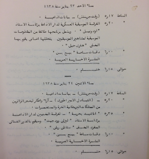 Details of BBC Arabic broadcasts for Sunday 23rd January – Thursday 27th January 1938. (India Office Records, British Library, IOR/R/15/5/214) ©BBC