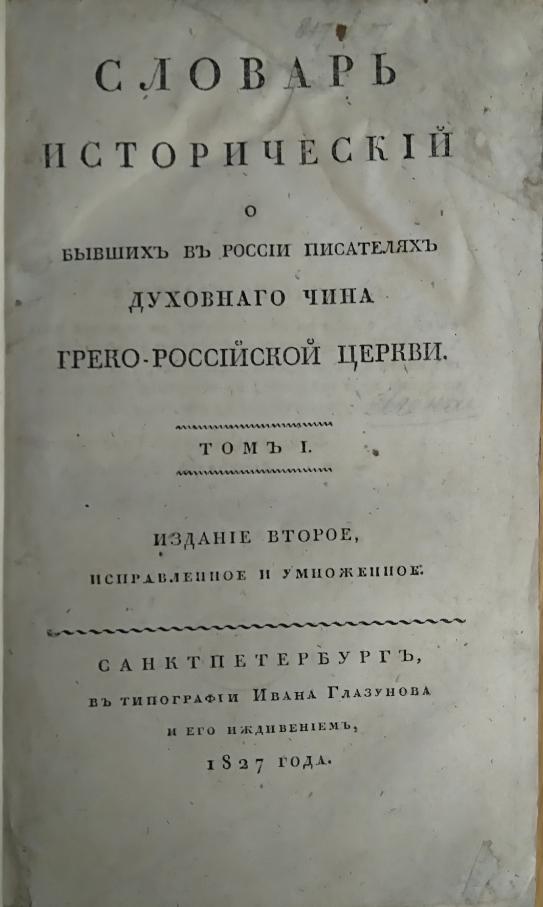 BolkhovitinovSlovar1827