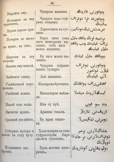 A page of 'Frazy na sartovskom iazyke' with Sart, Russian transliteration and Russian translation in three columns