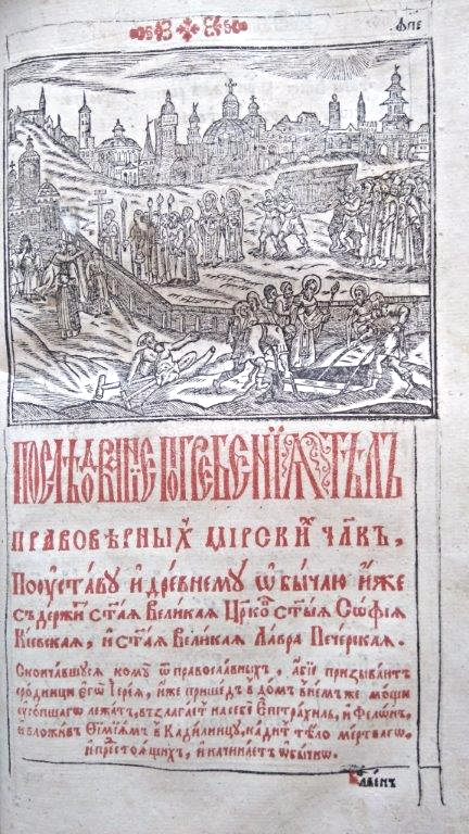 Woodcut of a funeral procession passing a beggar