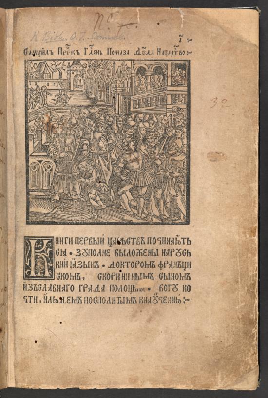 Skaryna C.36.f.4 f001r