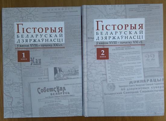 Covers of the two volumes of 'istoryia belaruskaĭ dziarzhaŭnastsi'
