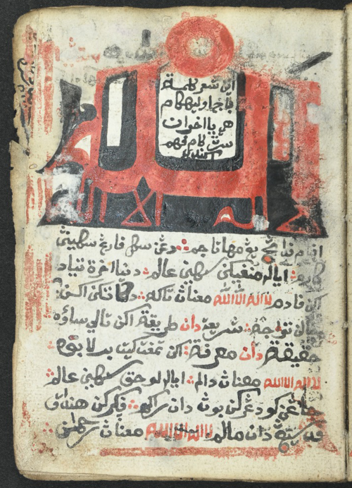 Ma'rifat al-fatihah, one of 118 manuscripts owned by Teungku Mukhlis of Calue, Pidie Regency.  Shown here is Syair Kalimat, a Sufi explication in Malay verse of the confession of faith, the title set within a dramatically graphic rendering of the shahada (Ini syair kalimat baca oleh kamu, hai ya ikhwan, supaya kamu faham akan dia) .  EAP329/1/90.