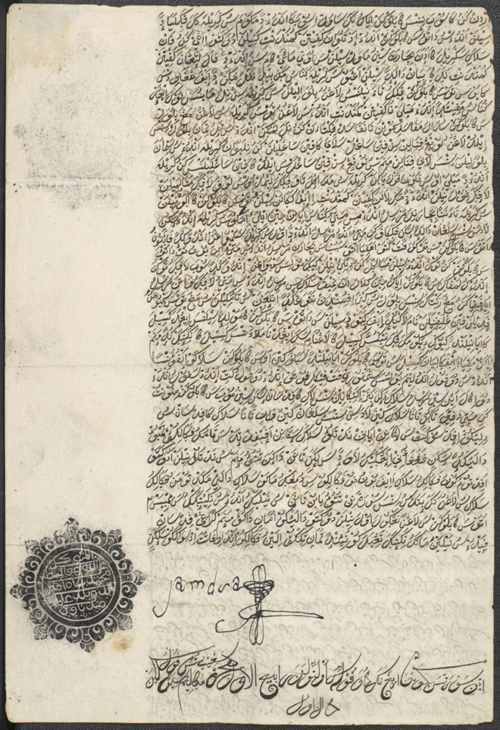 The last page of a four-page letter in Maguindanao in Arabic script, from Sultan Muhammad Syah Amiruddin of Maguindanao (Fakih Maulana), 1746. British Library, Or. 15510 A, f.2v.