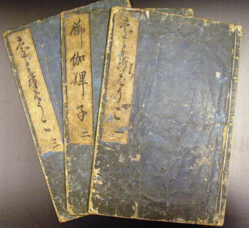 Volumes 1-3 of a 16-volume set of Otogibōko.  Asai Ryōi 浅井了意. Otogibōko 伽婢子. Kyōto: Nishizawa Tahē 京都:西澤太兵衛, 1666. British Library, 16107.c.45