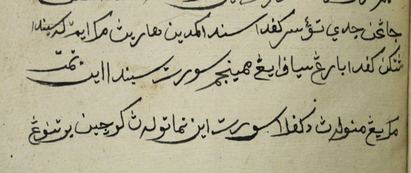 In the final line, the illuminated pattern is called the 'Thinking Cat' (maka yang menulihnya di kepala surat ini nama tulihnya Kucin Bertenung). Royal Asiatic Society, Raffles Malay 66, f. [ii]r.