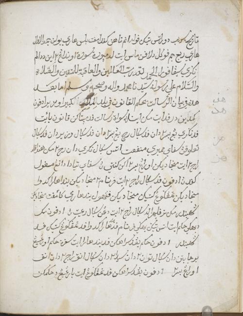 Undang-undang Melaka, called here al-risālah hukum al-qānūn fī balad al-Malāka, copied in Singapore in 1821. British Library, Add. 12397, f. 1v.