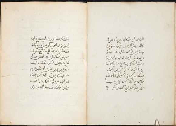 Hikayat Pelanduk Jenaka, dated 1219 AH (1804/5 AD). British Library, MSS Malay B.2, ff. 1v-2r.
