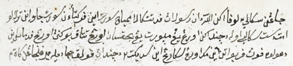 One full page of the manuscript of Hikayat Cekel Waneng PatiBritish Library, MSS Malay C 2, f. 5r (det.)