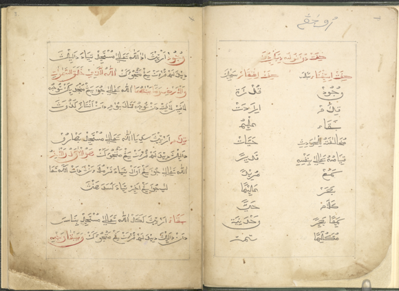 Sifat Dua Puluh, Malay manuscript from Java, 1884. On the right hand page, a classification of the attributes into two groups; on the left-hand page, explanations and proofs of the first three attibutes, wujūd, 'existence'; qidam, 'state of non-origination' and baqā', 'permanence'. British Library, Or. 13716, ff. 2v-3r