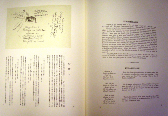 This is the page on Fuda Hegashi 札へがし. At top left is a facsimile of Hearn's manuscript with his original illustration; at bottom left is a modern Japanese transcription of Edo Kyōka poems and explanations in Japanese, based on Hearn's English translation edited by his eldest son Kazuo Koizumi; while on the right page is the main text of 'Goblin Poetry'. Lafcadio Hearn and Kazuo Koizumi小泉一雄. Yoma Shiwa: Koizumi Yakumo Hiko Gahon妖魔詩話 : 小泉八雲秘稿畫本. Tōkyō: Hakubunkan Shinsha 東京 : 博文館新社, 2002. British Library, ORB.99/236.  Image courtesy of Hakubunkan Shinsha博文館新社.